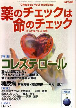 季刊誌第2号表紙